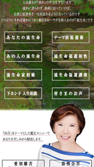 下ヨシ子流生命のスクリーンショット3