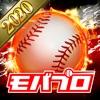 モバプロ2020 プロ野球最強オーダー編成バトル - iPhoneアプリ