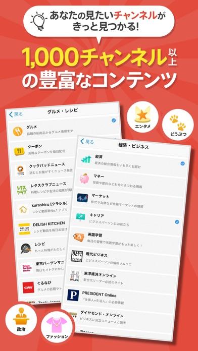 スマートニュース ScreenShot2