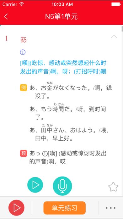 红宝书·新日本语能力考试N5N4文字词汇(详解+练习)のおすすめ画像3