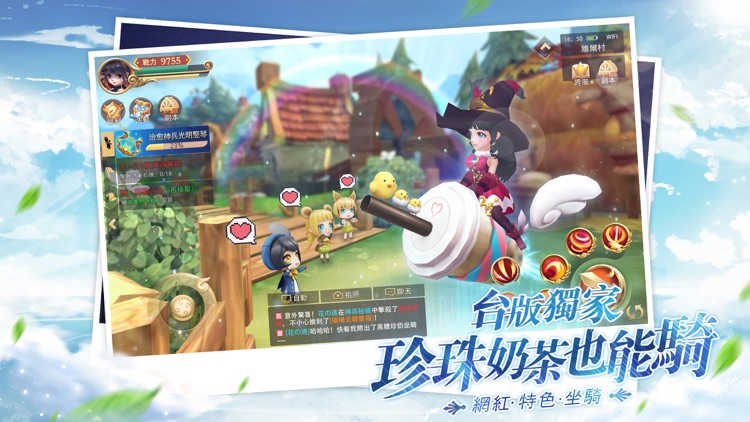 時空旅人 screenshot-6