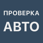 АвтоCкан - Проверка Авто на пк