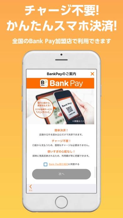 西日本シティ銀行アプリのおすすめ画像5