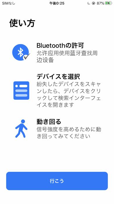 デバイスを探す:紛失したデバイスBluetoothのおすすめ画像3