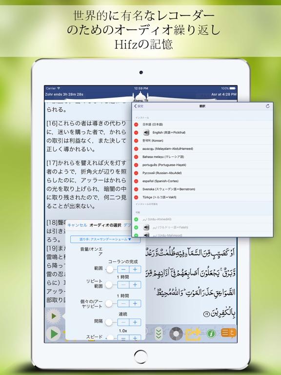 コーラン القرآن المجيدのおすすめ画像2
