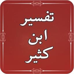 Tafseer ibn Kasser - Quran