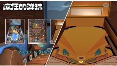 疯狂的弹珠:3D单机 Screenshot 2