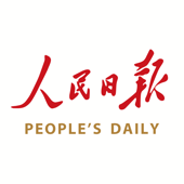 人民日报—有品质的新闻
