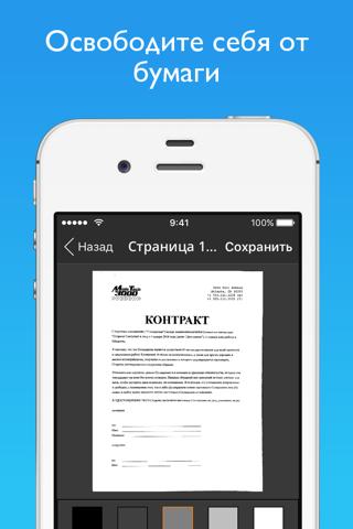 Скриншот из JotNot Scanner App Pro