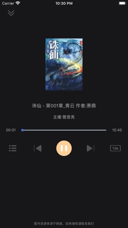 一点听书-你身边的有声书城 screenshot-5