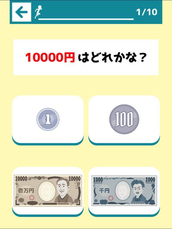 お金の学習「いくらかな?」のおすすめ画像2