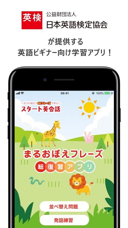 スタート英会話 まるおぼえフレーズ総復習 screenshot-0
