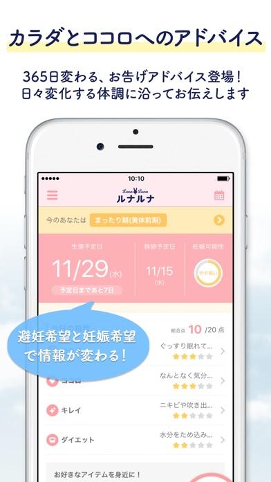 ルナルナ : 生理/排卵日予測  生理日管理アプリスクリーンショット