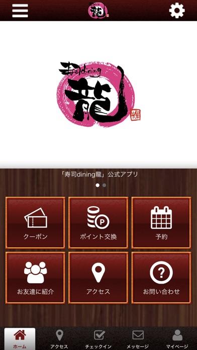 点击获取寿司dining 龍 公式アプリ