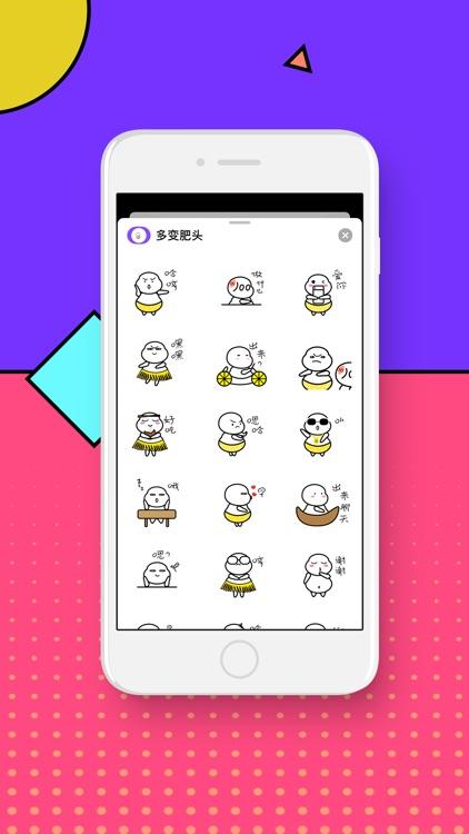 多变肥头 screenshot-3