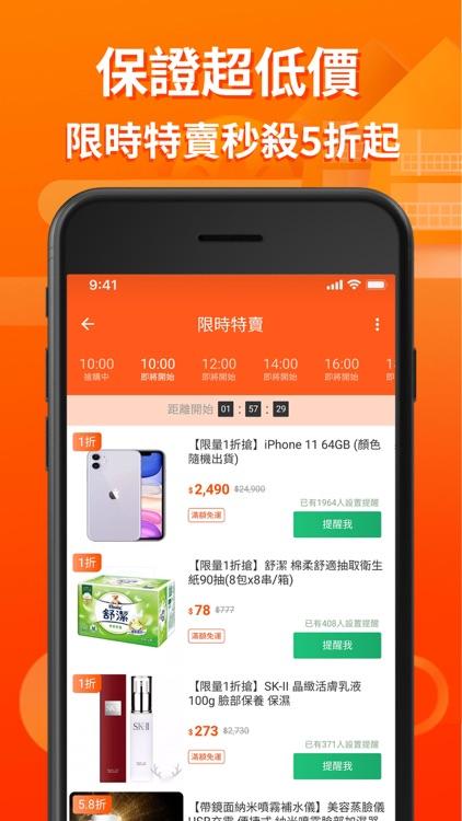 淘寶台灣 - 簡單淘到全世界 screenshot-3