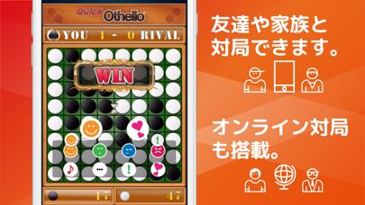 爆速 オセロ - Quick Othello - ScreenShot2