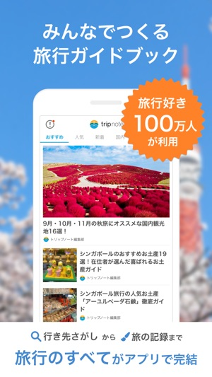 観光旅行おでかけガイドブック トリップノートをapp Storeで
