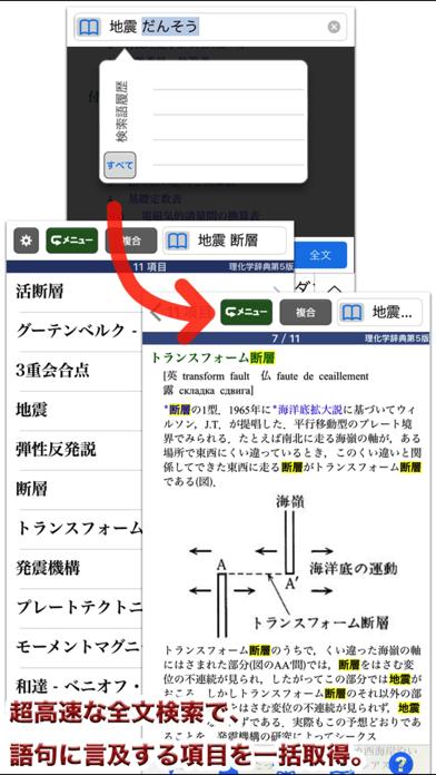 岩波理化学辞典第5版【岩波書店】(ONESWING)のおすすめ画像6