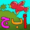 حروفي العربية تعليم و تدريب