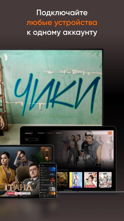 Kartina TV screenshot-6