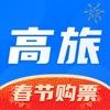 高旅纵横-中国铁路出行服务商
