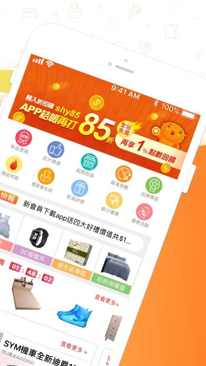 生活市集 screenshot-1