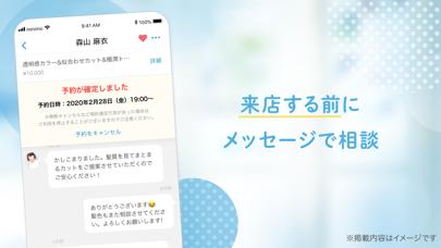 minimo(ミニモ)24時間予約可!美容サロン予約アプリのおすすめ画像5