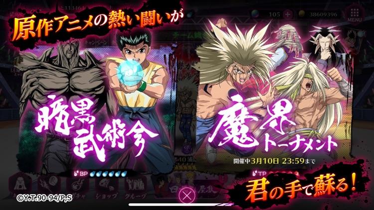 幽遊白書 100%本気(マジ)バトル screenshot-6