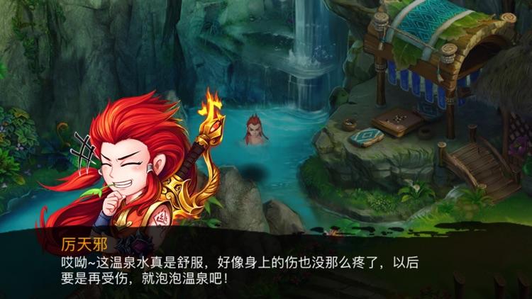 天剑诀前传-少年剑灵 screenshot-5