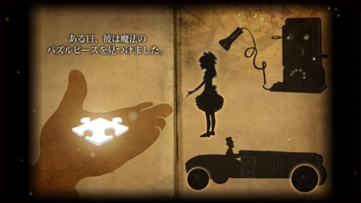 ルームズ:おもちゃ職人の邸宅のおすすめ画像8