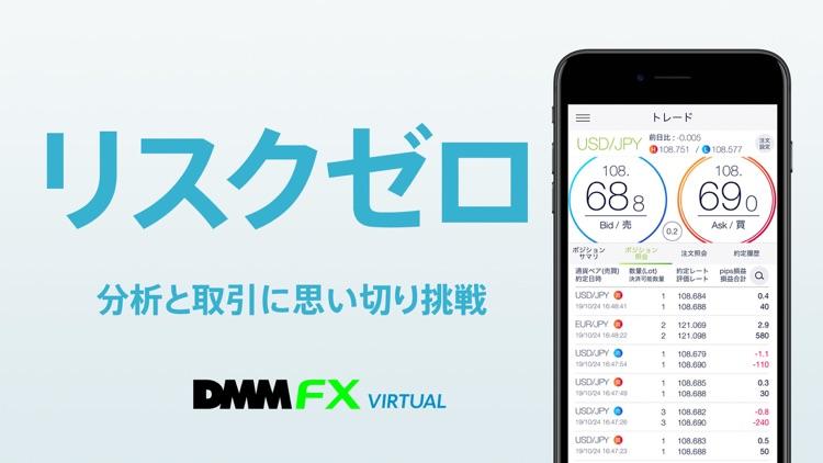 DMM FX バーチャル - 初心者向け FX デモアプリ screenshot-3