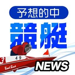 ニュース 競艇 ボートレース(競艇)の関連情報