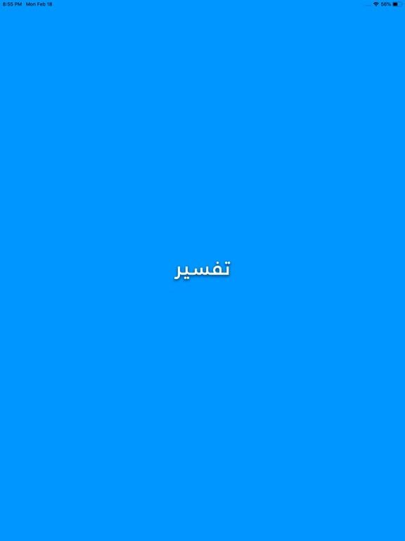 تفسير القرآن الكريم بدون نت screenshot 5