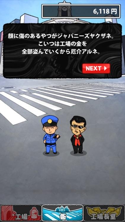 人気の育成 放置ゲーム パチモン工場 screenshot-3