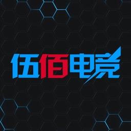 伍佰电竞-电竞大咖平台