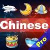Fun Chinese Flashcards Pro