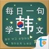 每日一句学韩文
