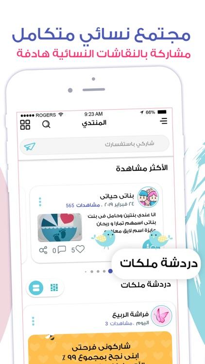 الملكة - حاسبة الدورة والحمل screenshot-6