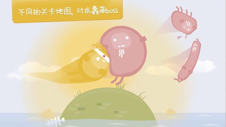 蛋蛋大乱斗 screenshot-3