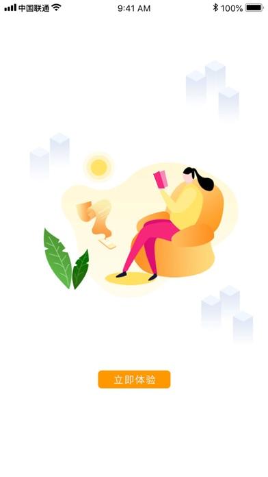 金宣公寓 app image