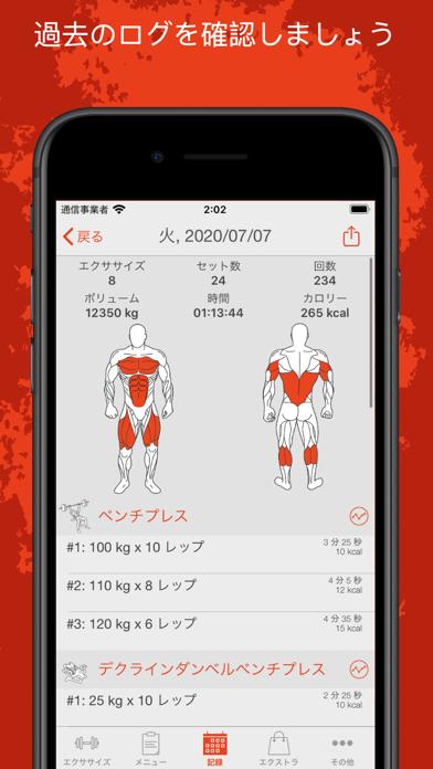 Fitness Point Pro: ジム&ホーム ScreenShot5