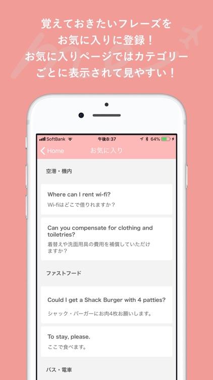 旅行英会話 - Help me Travel screenshot-5