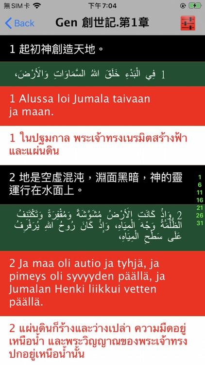 粵語聖經 screenshot-4
