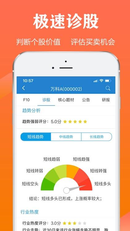 追牛股票 screenshot-1