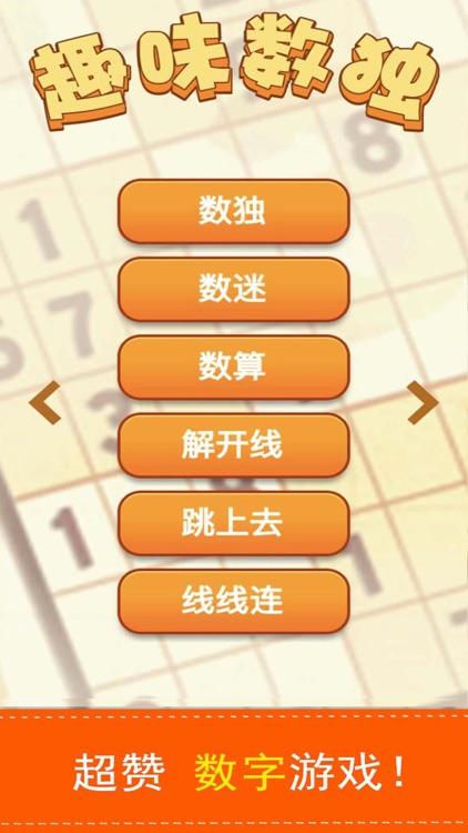 数独—经典趣味谜题 screenshot-3