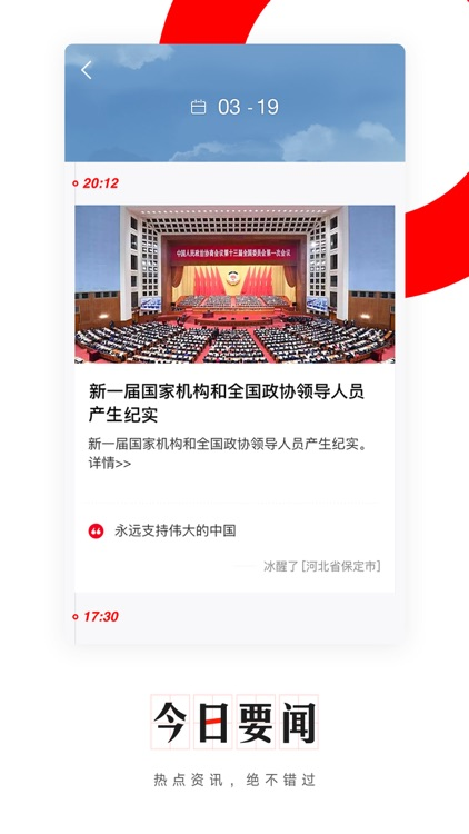 网易新闻 screenshot-4