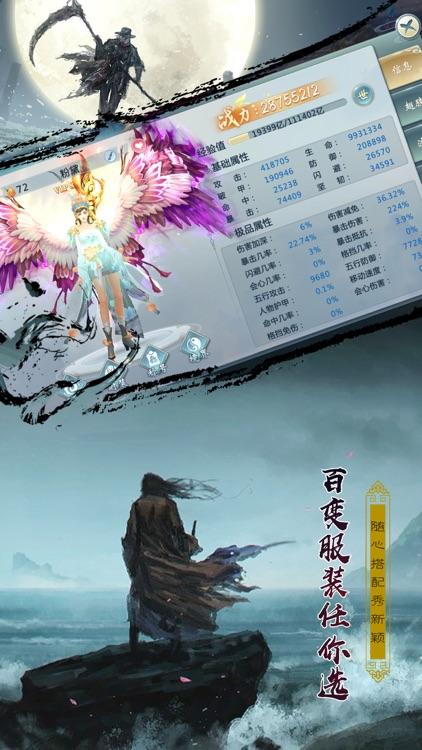 不朽逍遥-梦幻江湖修仙情缘动作手游 screenshot-3