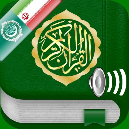 Quran Audio: Arabic and Farsi