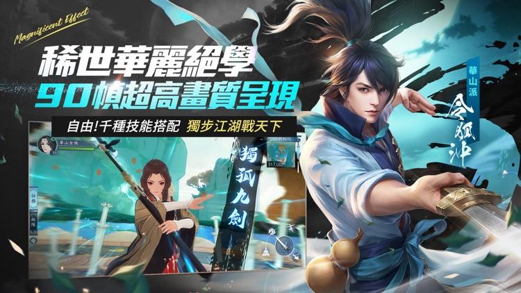 新笑傲江湖M screenshot-3